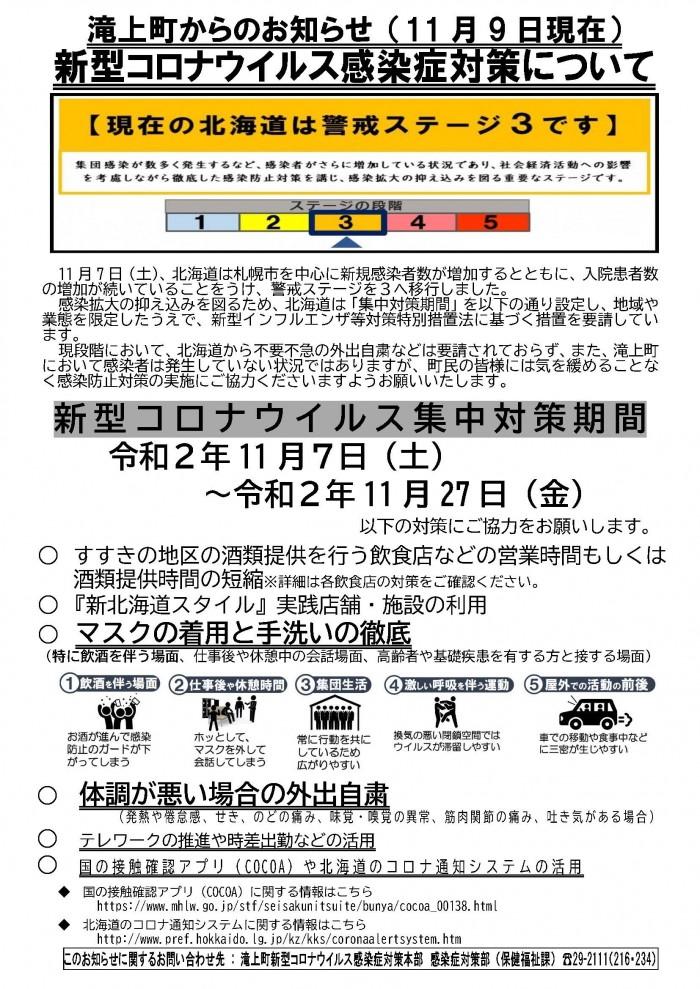 感染 情報 最新 ウイルス コロナ 者 北海道